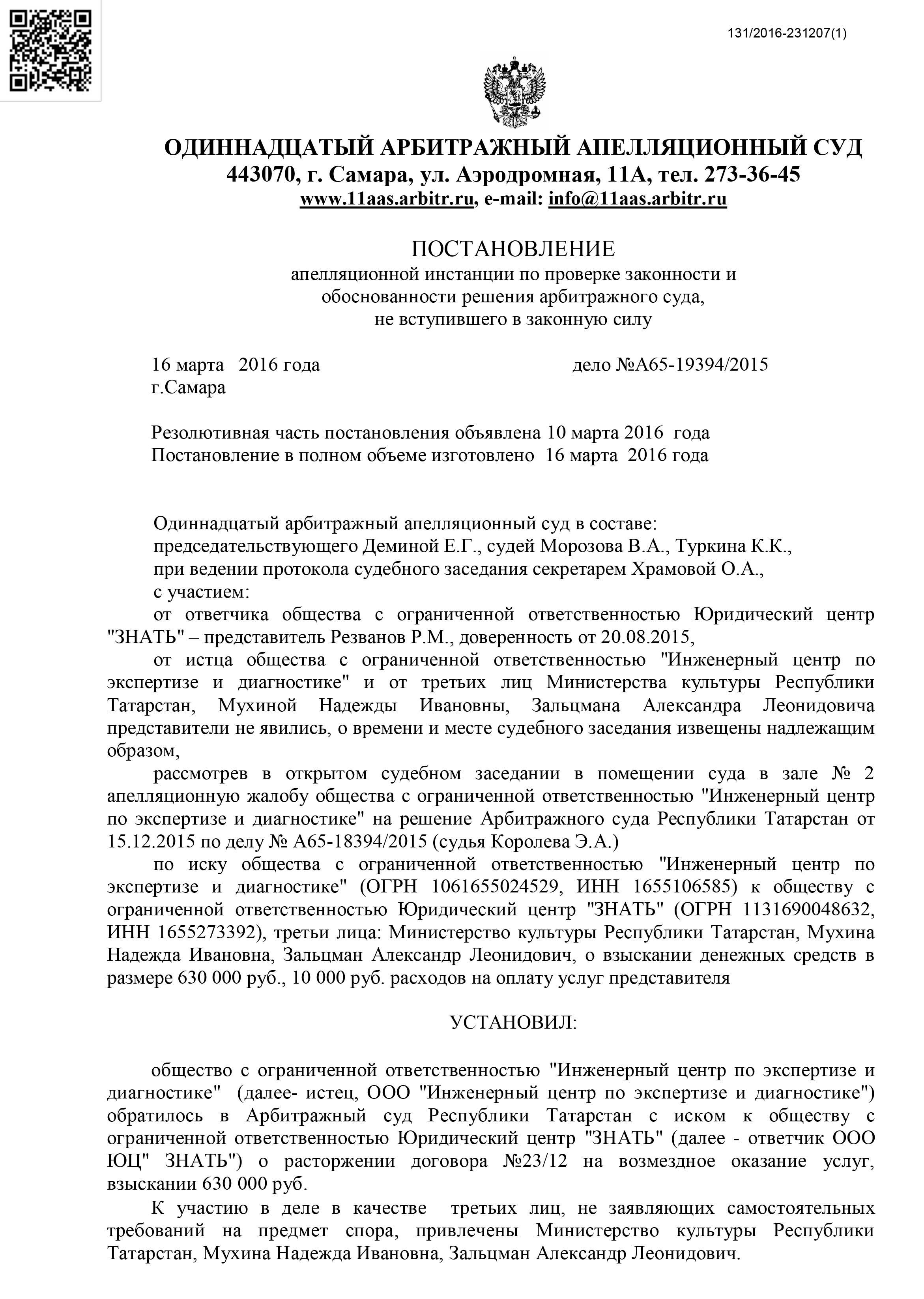 A65-18394-2015_20160316_Postanovlenie_apelljacionnoj_instancii-1