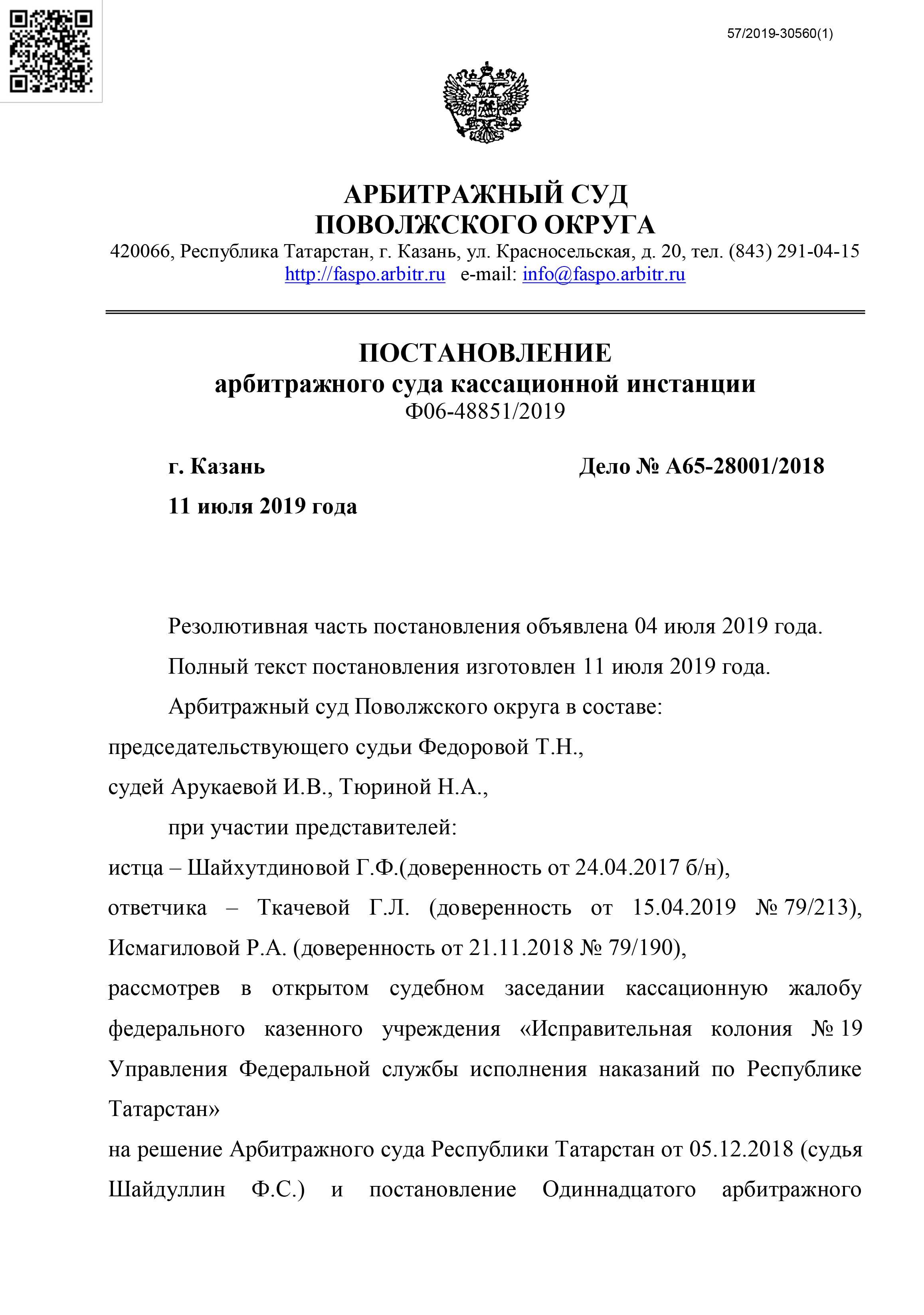 A65-28001-2018_20190711_Postanovlenie_kassacionnoj_instancii-1