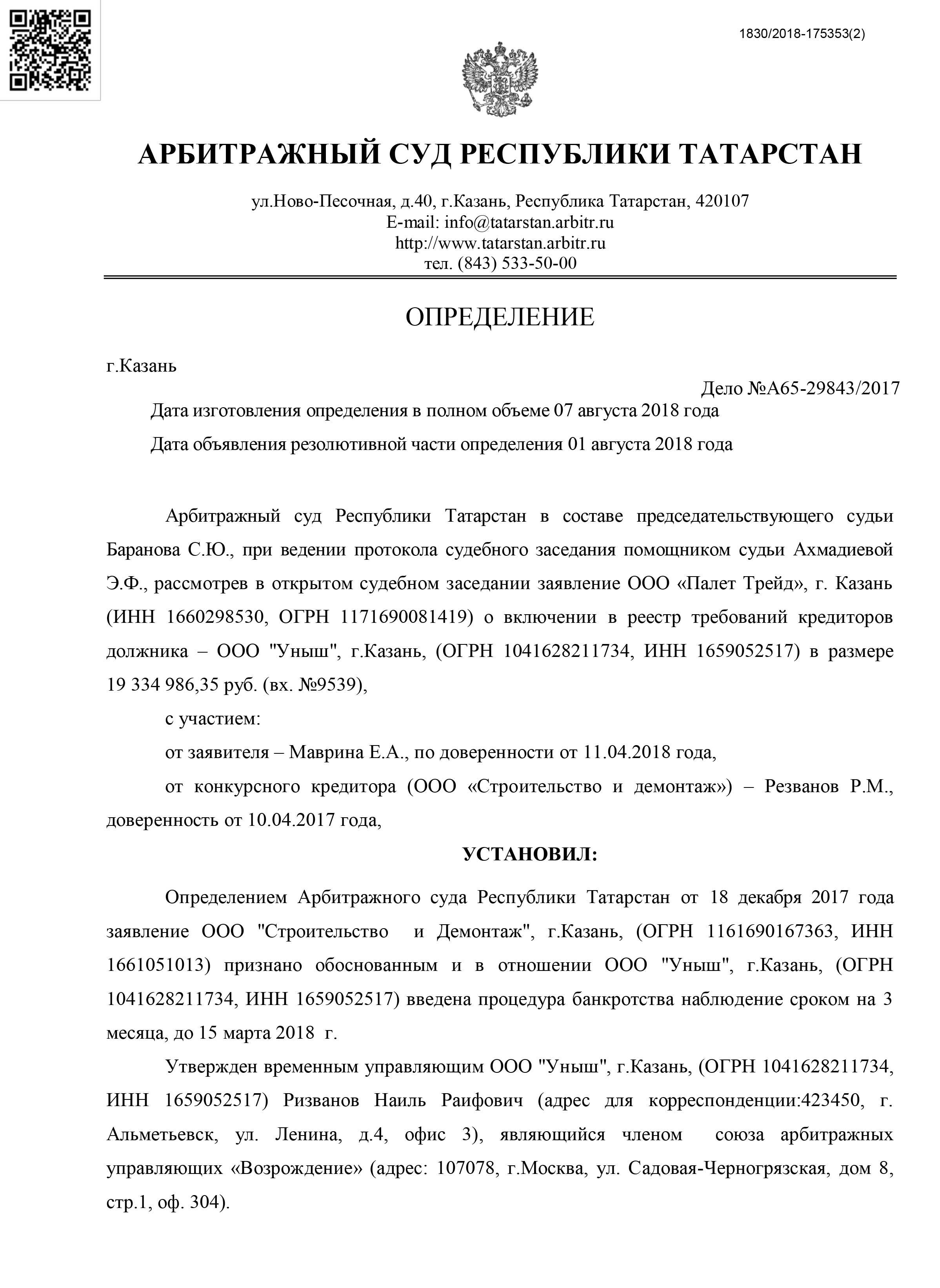 A65-29843-2017_20180807_Opredelenie-1