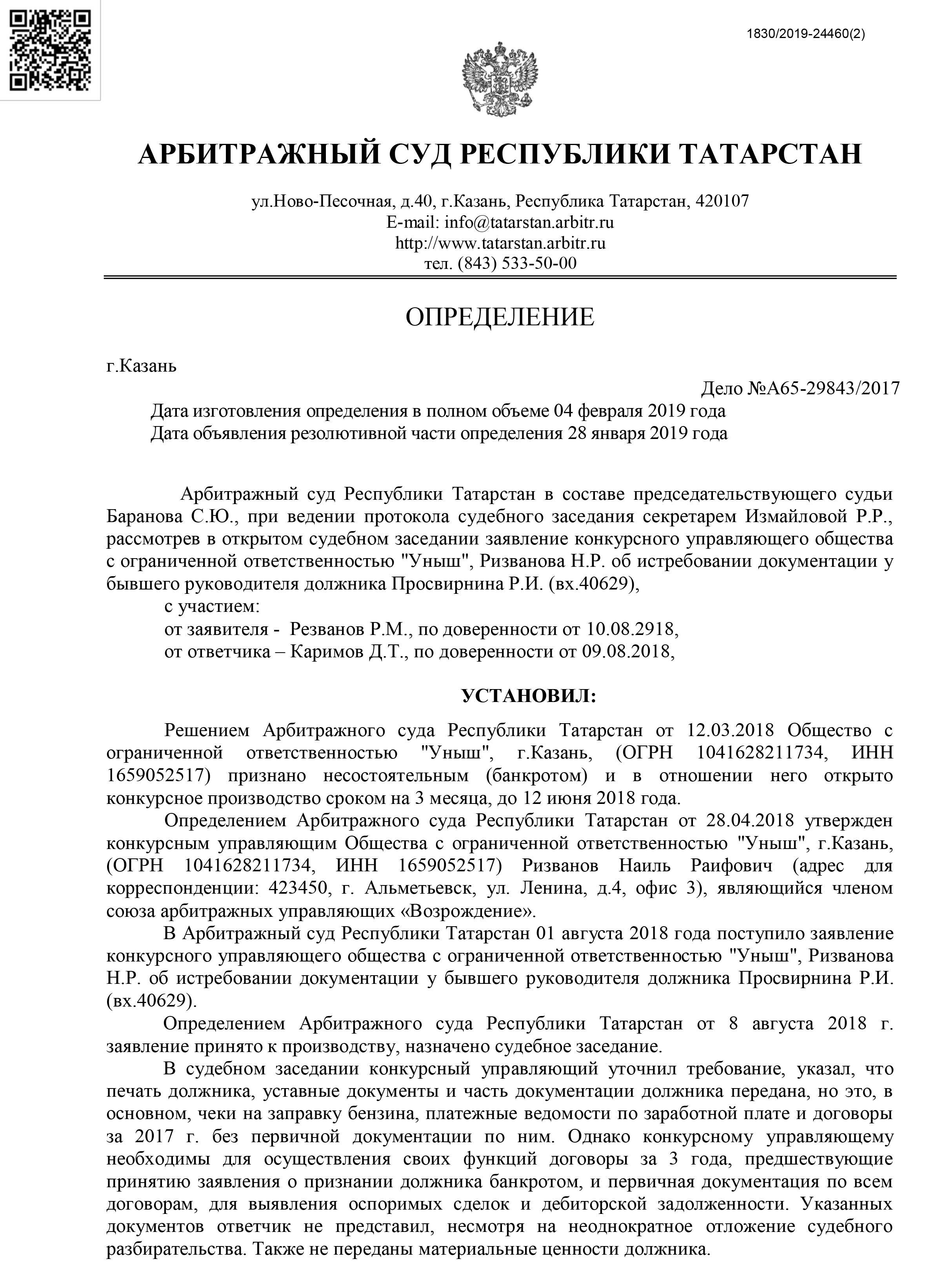 A65-29843-2017_20190204_Opredelenie-1