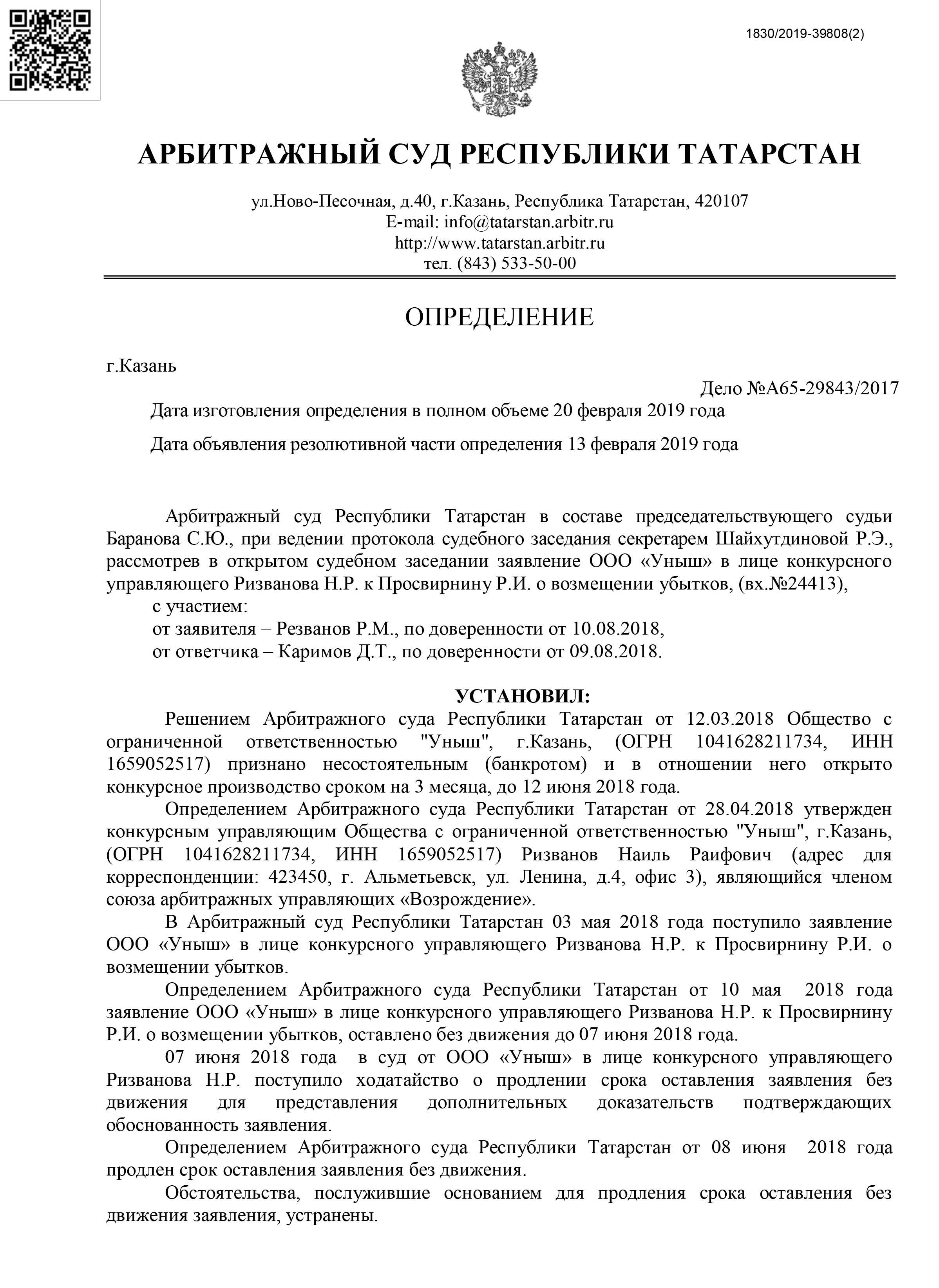 A65-29843-2017_20190220_Opredelenie-1