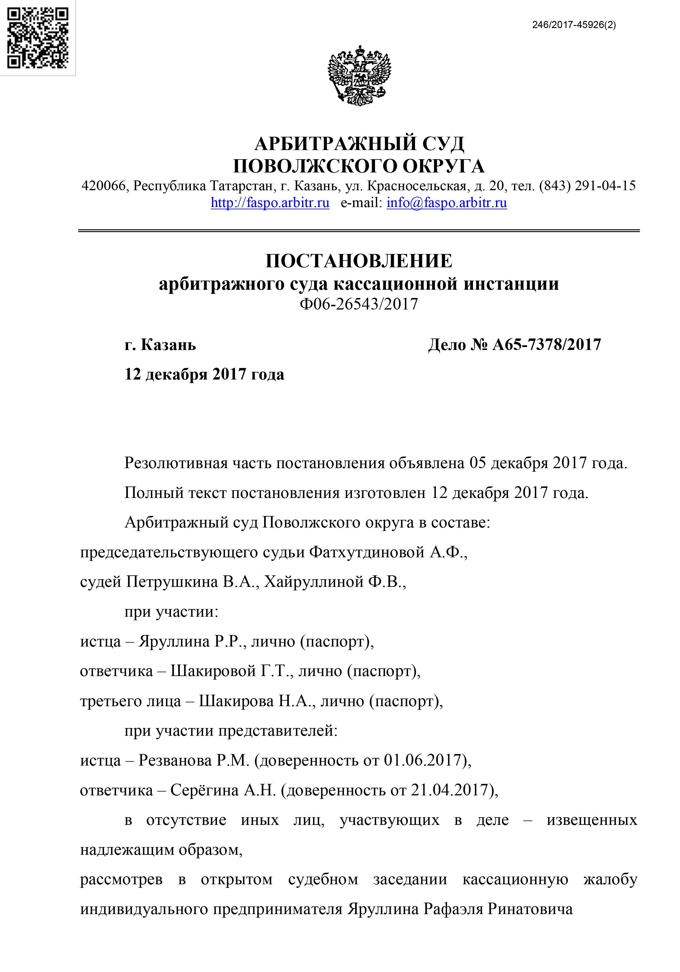 A65-7378-2017_20171212_Postanovlenie_kassacionnoj_instancii-1